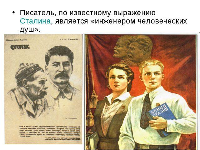 Писатель, по известному выражению Сталина, является «инженером человеческих д...