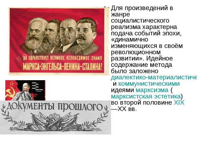 Для произведений в жанре социалистического реализма характерна подача событий...