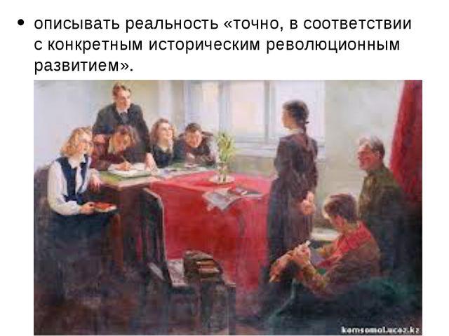 описывать реальность «точно, в соответствии с конкретным историческим революц...