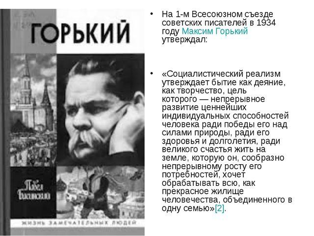 На 1-м Всесоюзном съезде советских писателей в 1934 году Максим Горький утвер...