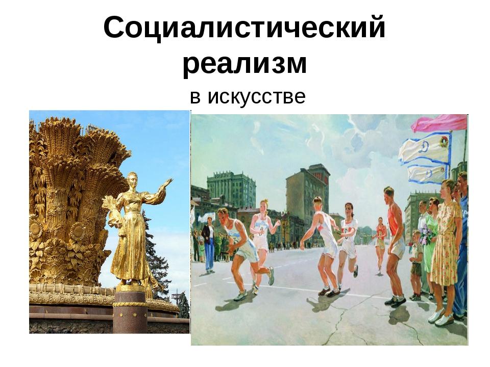 Социалистический реализм в искусстве