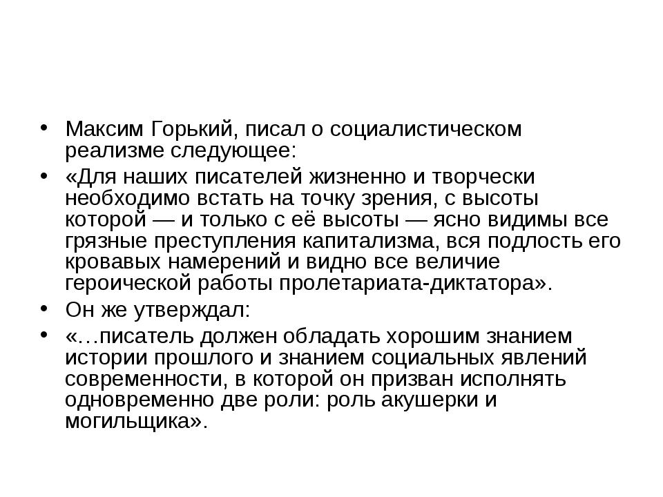 Максим Горький, писал о социалистическом реализме следующее: «Для наших писат...