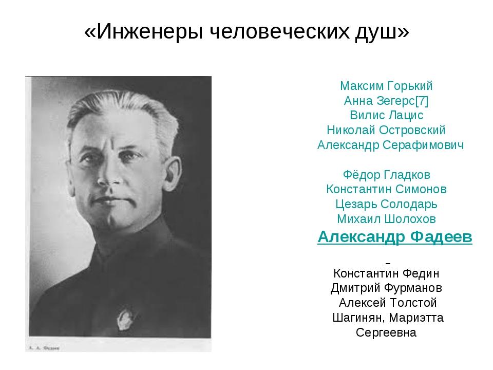 «Инженеры человеческих душ» Максим Горький Анна Зегерс[7] Вилис Лацис Николай...