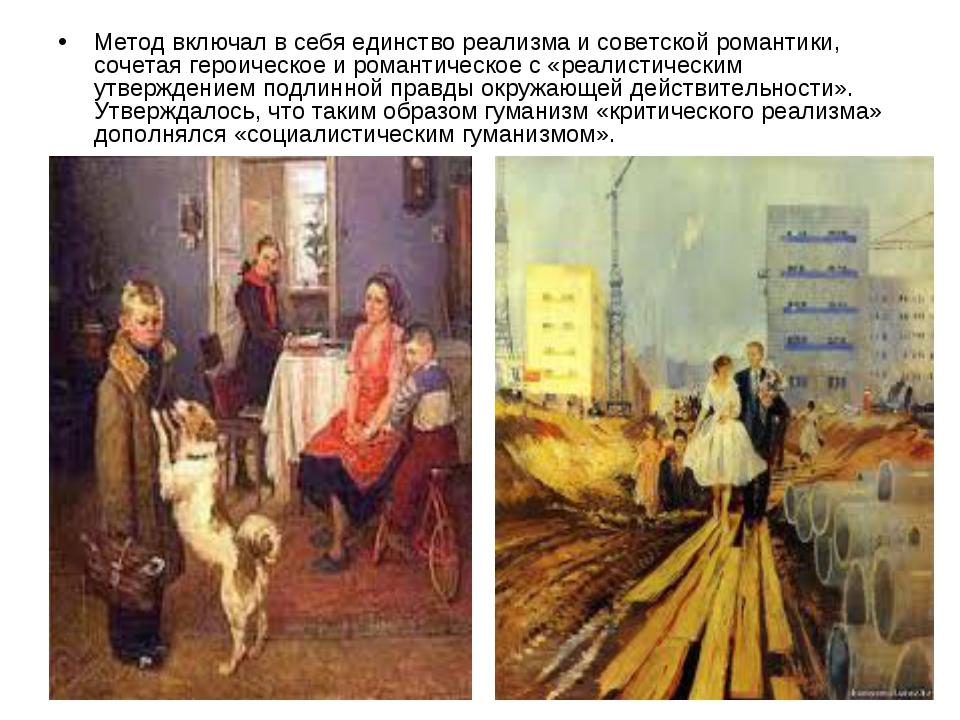 Метод включал в себя единство реализма и советской романтики, сочетая героиче...