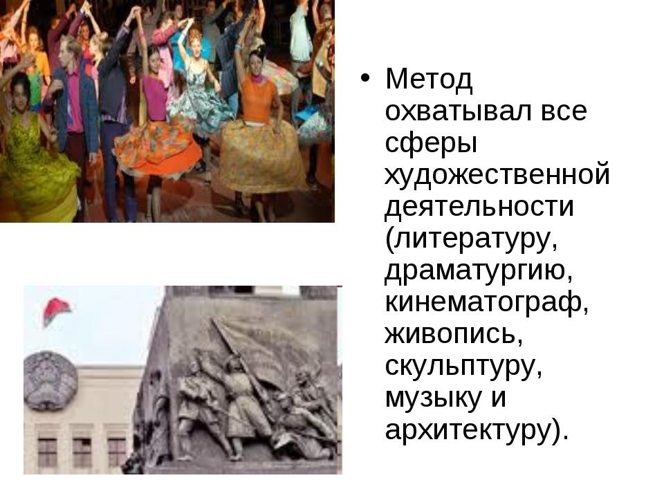 Метод охватывал все сферы художественной деятельности (литературу, драматург...