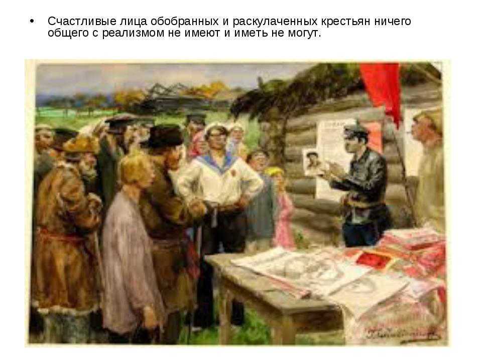 Счастливые лица обобранных и раскулаченных крестьян ничего общего с реализмом...