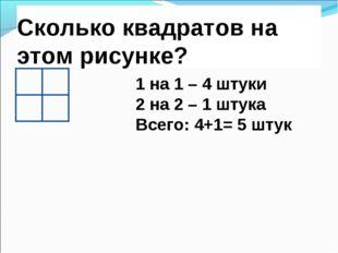 Сколько квадратов на этом рисунке? 1 на 1 – 4 штуки 2 на 2 – 1 штука Всего: 4