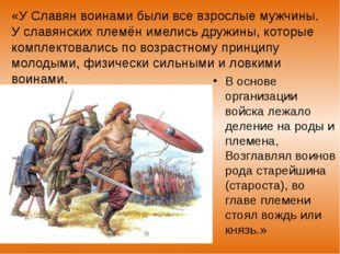 Религия древних славян представляет собой совокупность сложившихся в дохристи