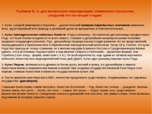 Капище – языческое святилище древних славян Наиболее характерным признаком сл