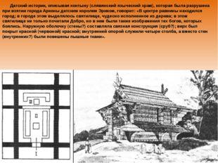 У древних славян год делился на двенадцать месяцев, названия которых были т