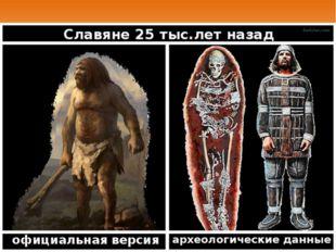 1 – статуэтка Мокоши из Авдеево (ок. 20 тыс. до н.э.); 2 – 4 – статуэтки Моко