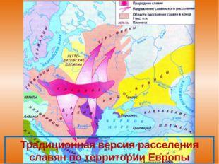 Традиционная версия расселения славян по территории Европы