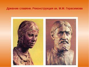Древние люди Русской равнины (реконструкции по скелетным остаткам). Верхний р