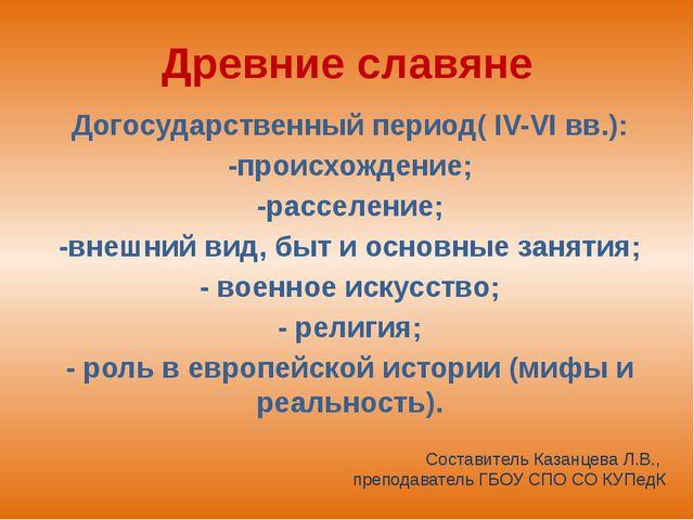 Древние славяне Догосударственный период( IV-VI вв.): -происхождение; -рассел...