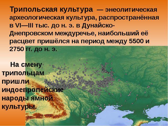 На смену трипольцам пришли индоевропейские народыямной культуры. Трипольска...