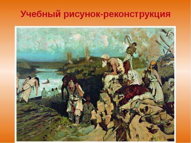 Славянин-воин: какой он?