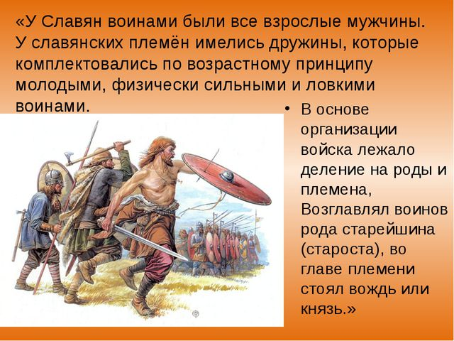 Религия древних славян представляет собой совокупность сложившихся в дохристи...