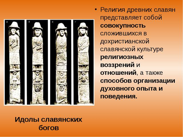 Рыбаков Б. А. дал интересную периодизацию славянского язычества, разделив ег...