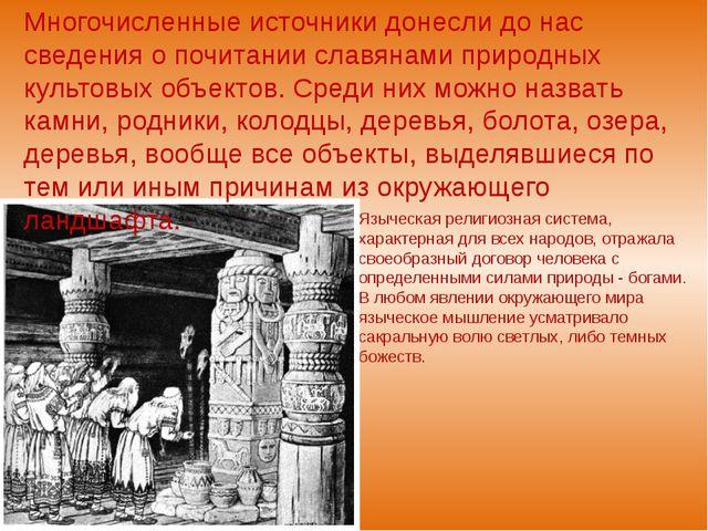 Святилище Перуна В 1951-52 годах В.В.Седовым был открыт культовый комплекс на...