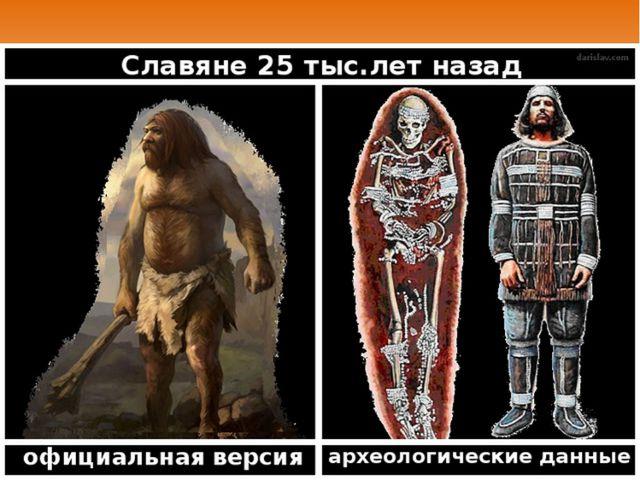 1 – статуэтка Мокоши из Авдеево (ок. 20 тыс. до н.э.); 2 – 4 – статуэтки Моко...
