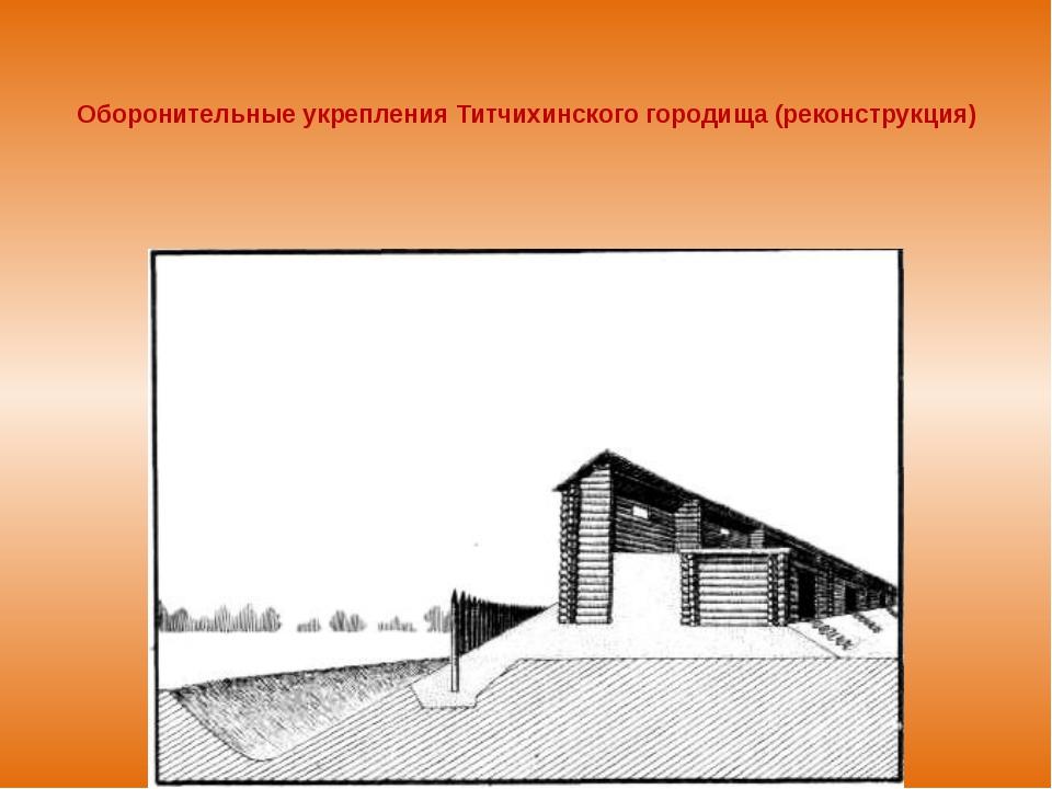 Учебный рисунок-реконструкция