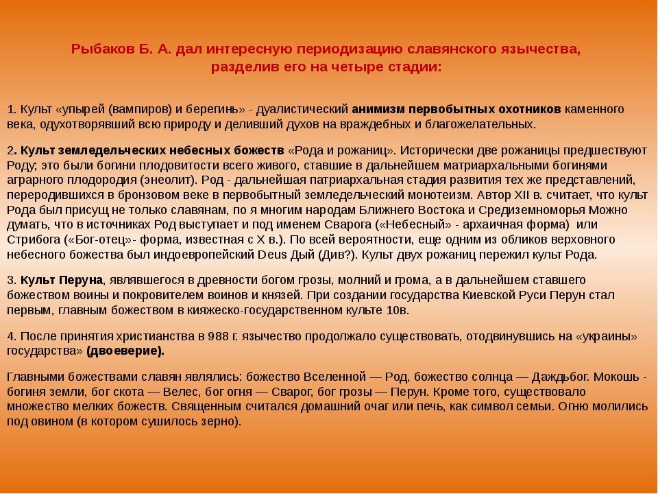 Капище – языческое святилище древних славян Наиболее характерным признаком сл...