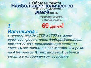 Наибольшее количество детей 1. Васильева - 69 детей! в период между 1725 и 1