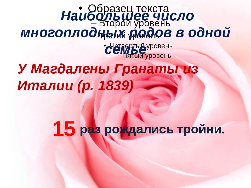 Наибольшее число многоплодных родов в одной семье У Магдалены Гранаты из Ита...
