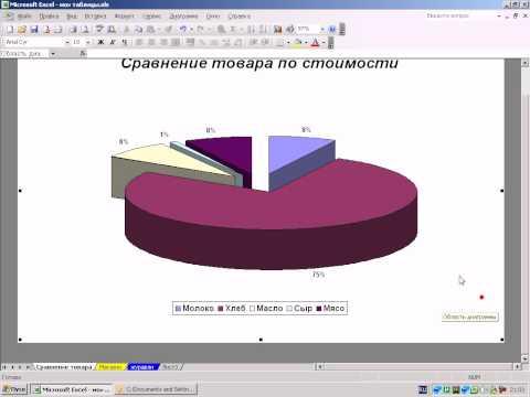 C:\Users\Фоминовы\Desktop\0.jpg