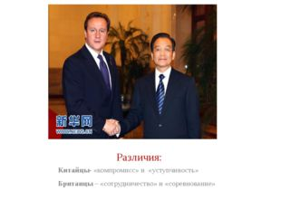 Различия: Китайцы- «компромисс» и «уступчивость» Британцы – «сотрудничество»