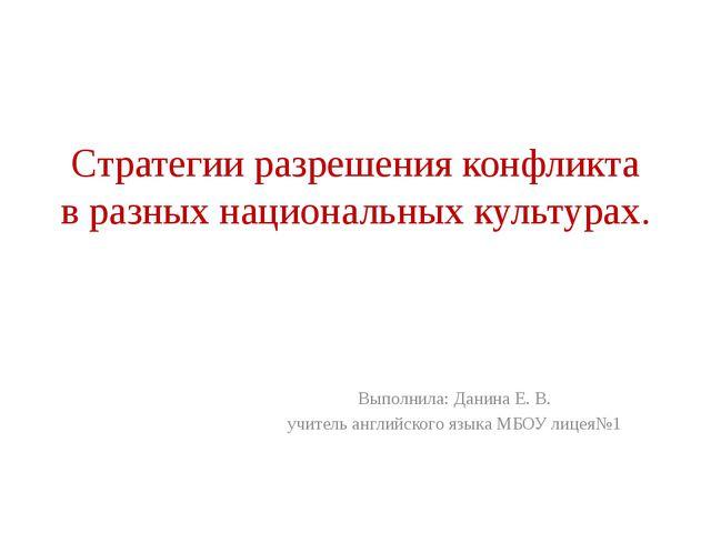 Выполнила: Данина Е. В. учитель английского языка МБОУ лицея№1 Стратегии разр...