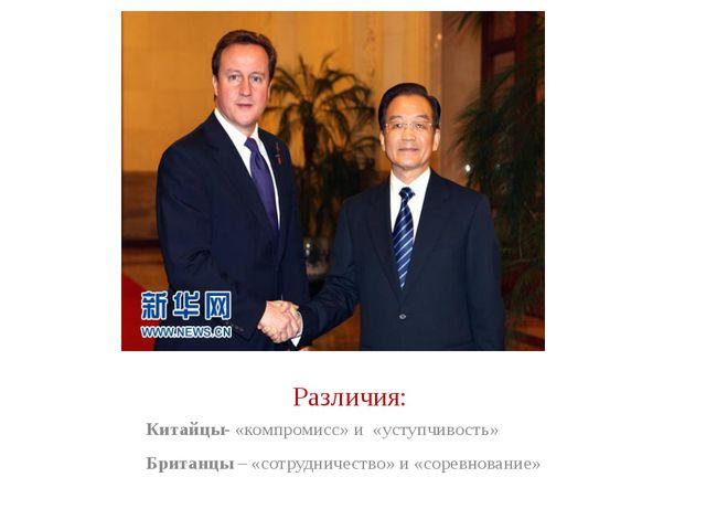Различия: Китайцы- «компромисс» и «уступчивость» Британцы – «сотрудничество»...