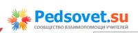 C:\Users\Олег\Desktop\Фото\ПЕДСОВЕТ.png