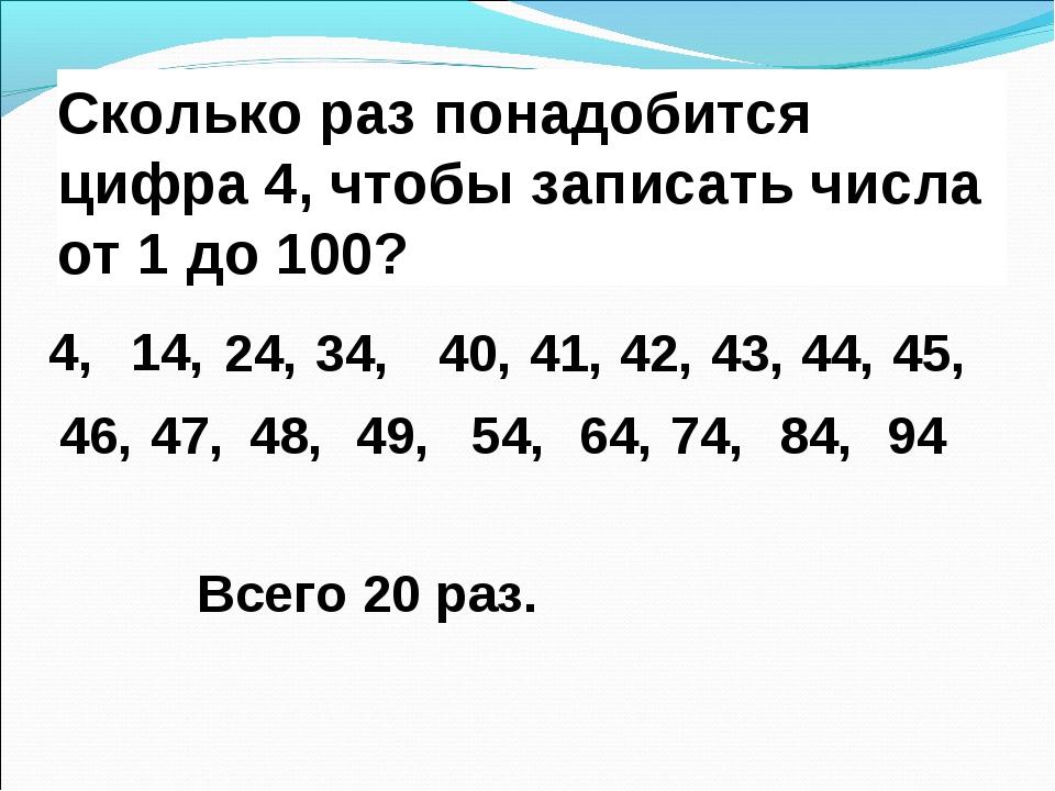 Сколько раз понадобится цифра 4, чтобы записать числа от 1 до 100? 4, 94 40,...