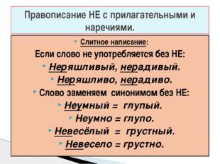 Слитное написание: Если слово не употребляется без НЕ: Неряшливый, нерадивый.