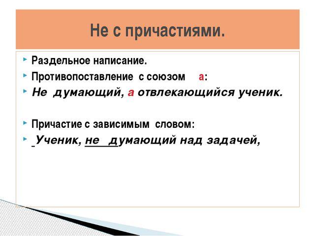 Раздельное написание. Противопоставление с союзом а: Не думающий, а отвлекающ...