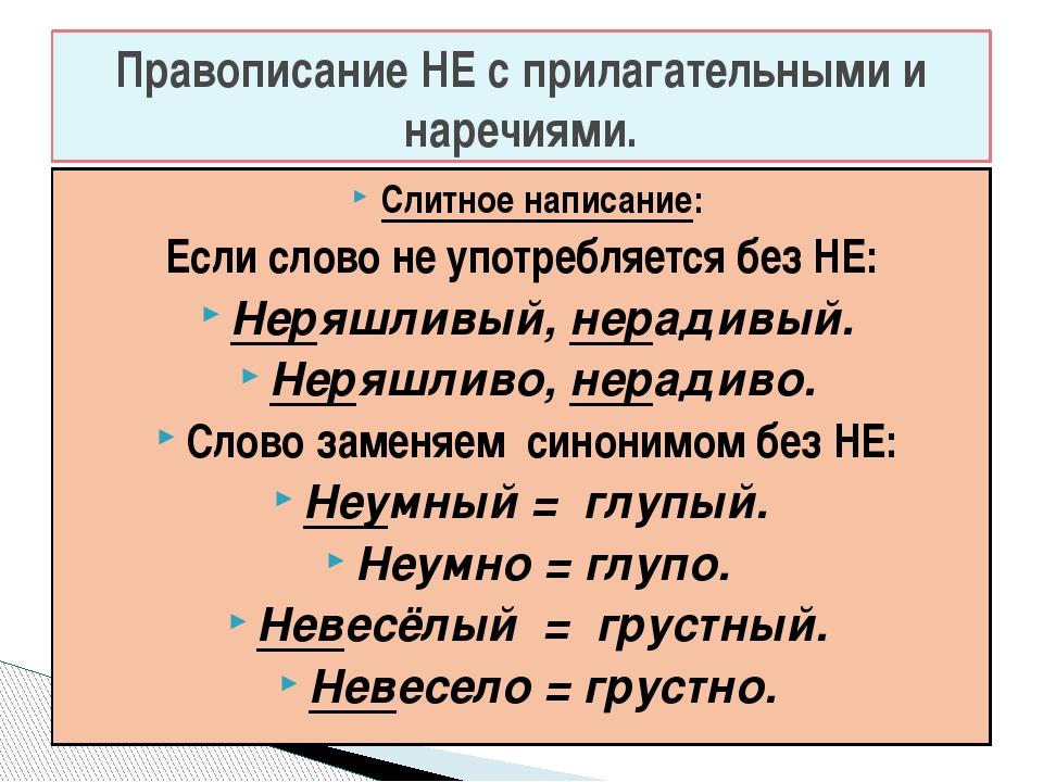 Слитное написание: Если слово не употребляется без НЕ: Неряшливый, нерадивый....