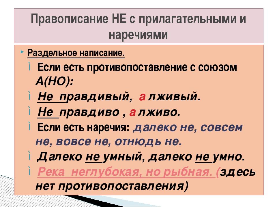 Раздельное написание. Если есть противопоставление с союзом А(НО): Не правдив...