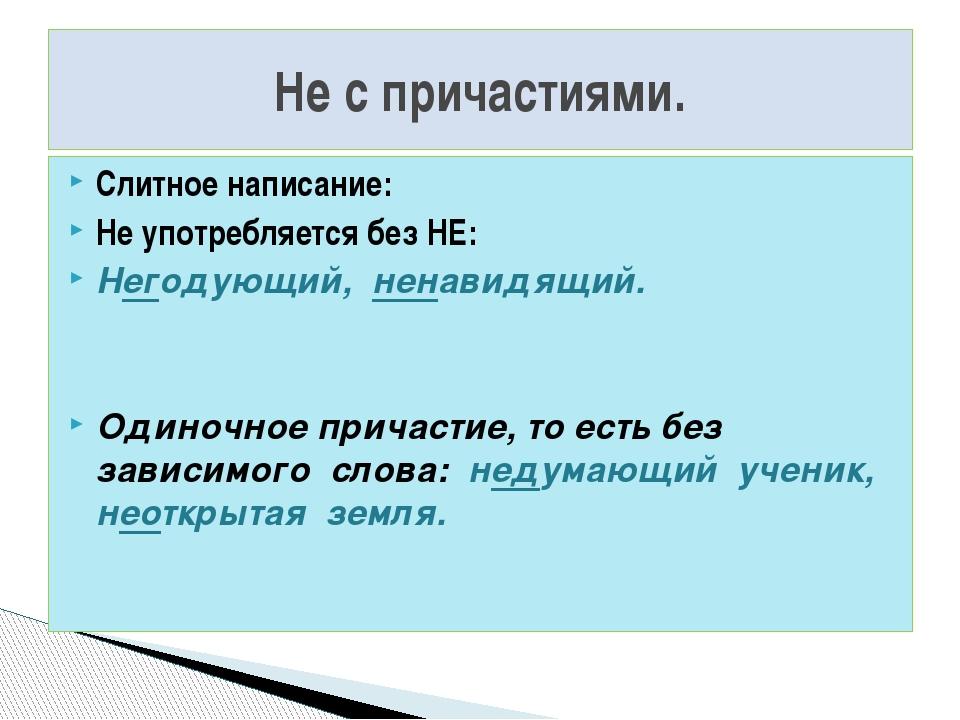 Слитное написание: Не употребляется без НЕ: Негодующий, ненавидящий. Одиночно...
