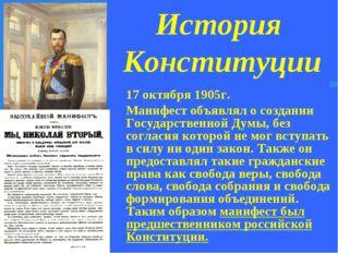 История Конституции 17 октября 1905г. Манифест объявлял о создании Государс