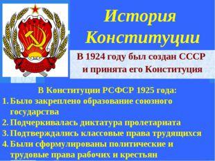 История Конституции В 1924 году был создан СССР и принята его Конституция В К