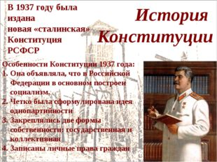 Особенности Конституции 1937 года: Она объявляла, что в Российской Федерации