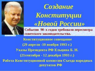 Создание Конституции «Новой России» Конституционное совещание (29 апреля -10