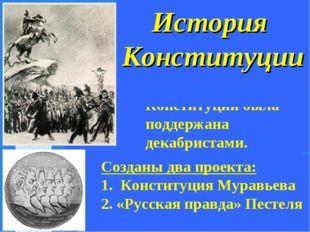 Идея создания Конституции была поддержана декабристами. История Конституции