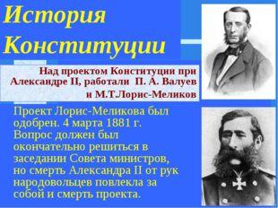 История Конституции Проект Лорис-Меликова был одобрен. 4 марта 1881 г. Вопро