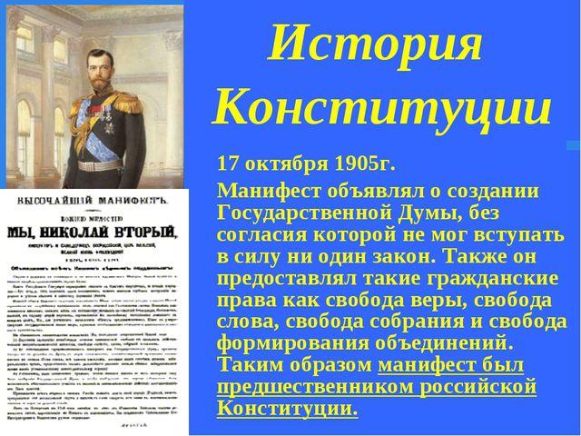 История Конституции 17 октября 1905г. Манифест объявлял о создании Государс...