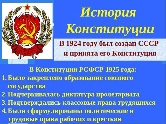 История Конституции В 1924 году был создан СССР и принята его Конституция В К...
