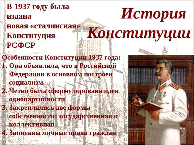 Особенности Конституции 1937 года: Она объявляла, что в Российской Федерации...