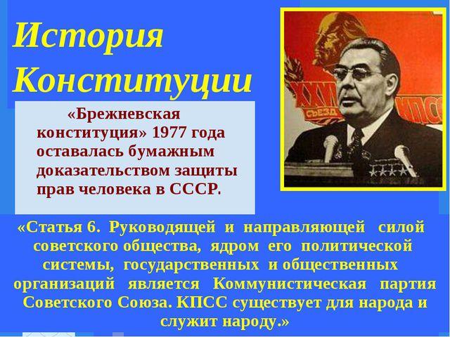 История Конституции «Брежневская конституция» 1977 года оставалась бумажным д...