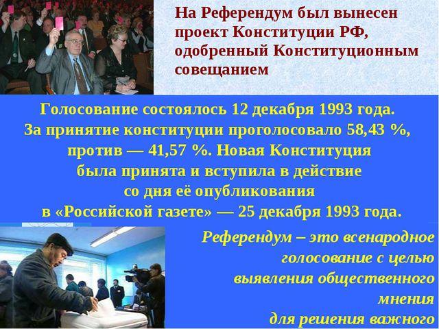 На Референдум был вынесен проект Конституции РФ, одобренный Конституционным...